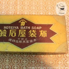 古い石鹸の紙箱