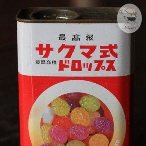 最高級サクマ式ドロップス レトロな缶