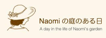 Naomiの庭のある日