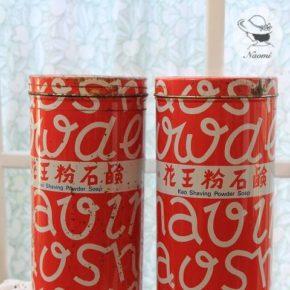 ひげそり用花王粉石鹸の昭和レトロな缶