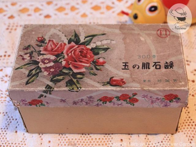 芳誠舎 玉の肌石鹸の紙箱