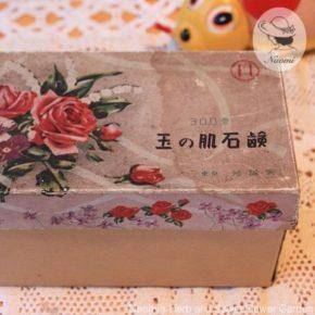 昭和レトロな石鹸の紙箱③ - 芳誠舎 玉の肌石鹸