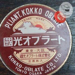 國光オブラートの昭和レトロな缶