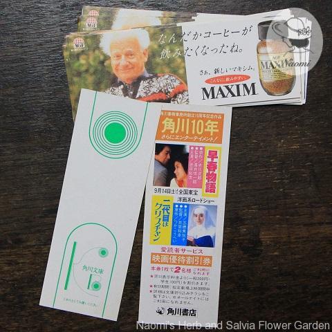 角川文庫 AGF MAXIM マキシム しおり