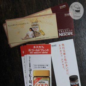 角川文庫 Nescafé (ネスカフェ)のしおり – コーヒー②