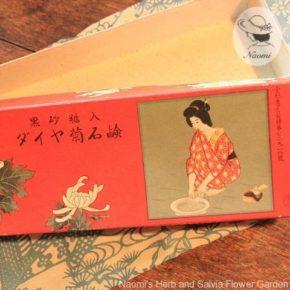 昭和レトロな石鹸の紙箱⑤ - ダイヤ菊石鹸