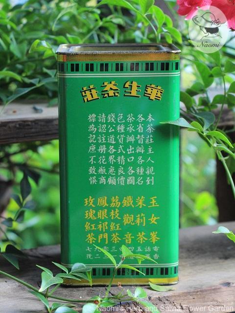 中国茶のビンテージ缶 - Vintage Hong Kong Wah Sang Best China Tea tin